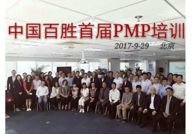 中国百胜首届PMP培训