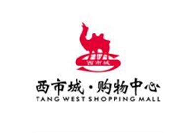 西市城-购物中心