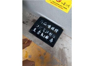 检查清洁鼠类诱饵站